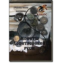 Монеты допетровской Руси. Редакция 4, 2008 год.