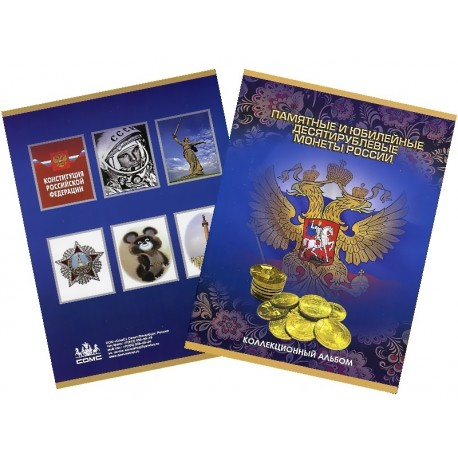 Альбом-планшет под памятные и юбилейные 10-ти рублевые монеты России на 60 ячеек
